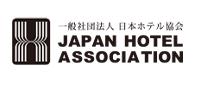 日本ホテル協力会員 優良防火対象物に認定されました
