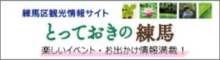 練馬区観光情報サイト とっておきの練馬 楽しいイベント・お出かけ情報満載!